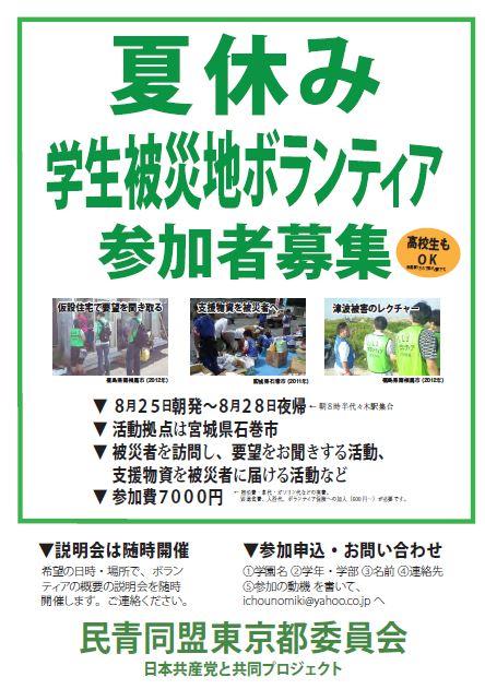 2014年8月被災地学生ボランティア募集