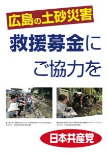 140823hirosimakyuen-purasuta