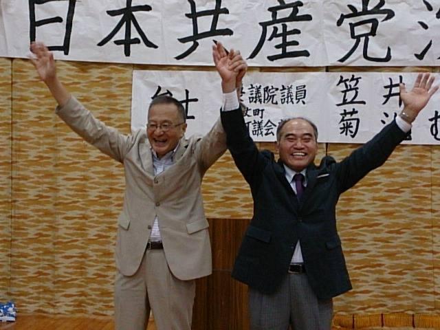 参加者の声援に応える笠井亮衆院議員と菊池むつお八丈町議会議員