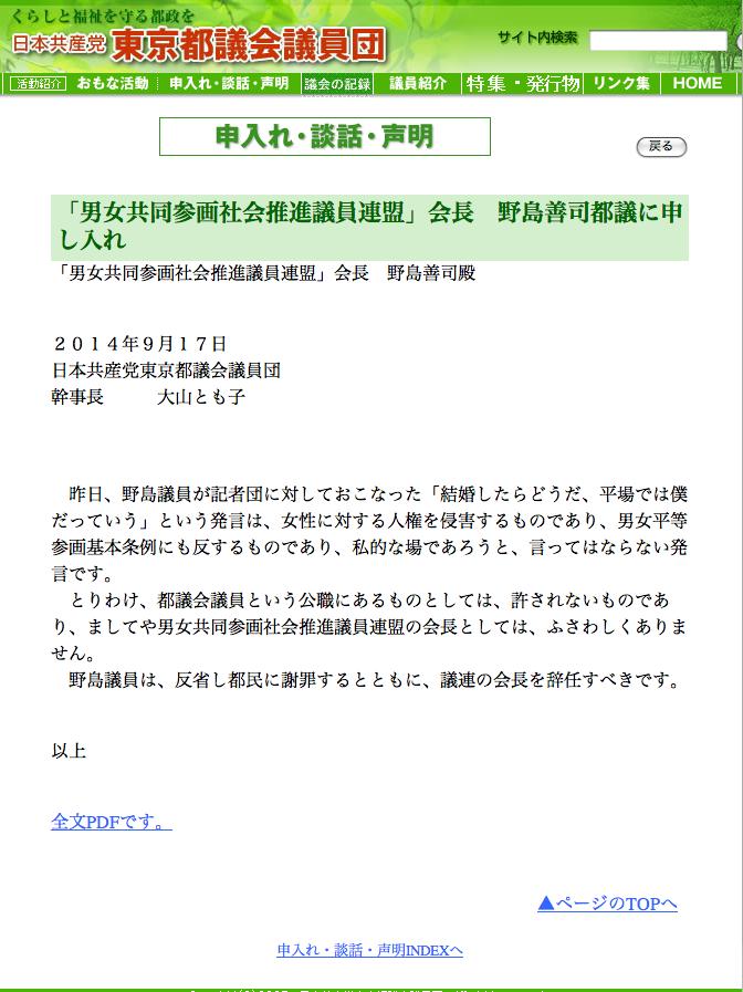 2014年9月17日 野島善司自民都議に申し入れ