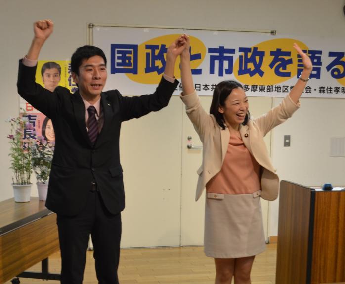 参加者の声援に応える森住市議候補(左)と吉良参院議員(右)=東京都西東京市