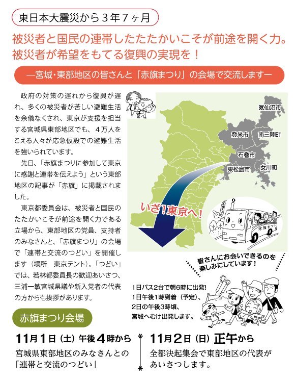 「連帯と交流のつどい」のお知らせ。11月1日午後4時から、東京テントで開催