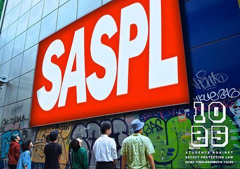 SASPLの作成したポスター