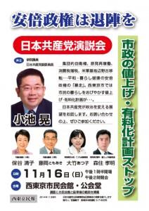 20141116西東京演説会