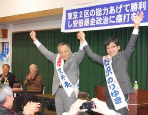 決起集会に参加した笠井比例候補(左)と石沢2区候補=26日、東京都文京区