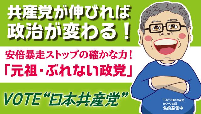 tokyokakusan2