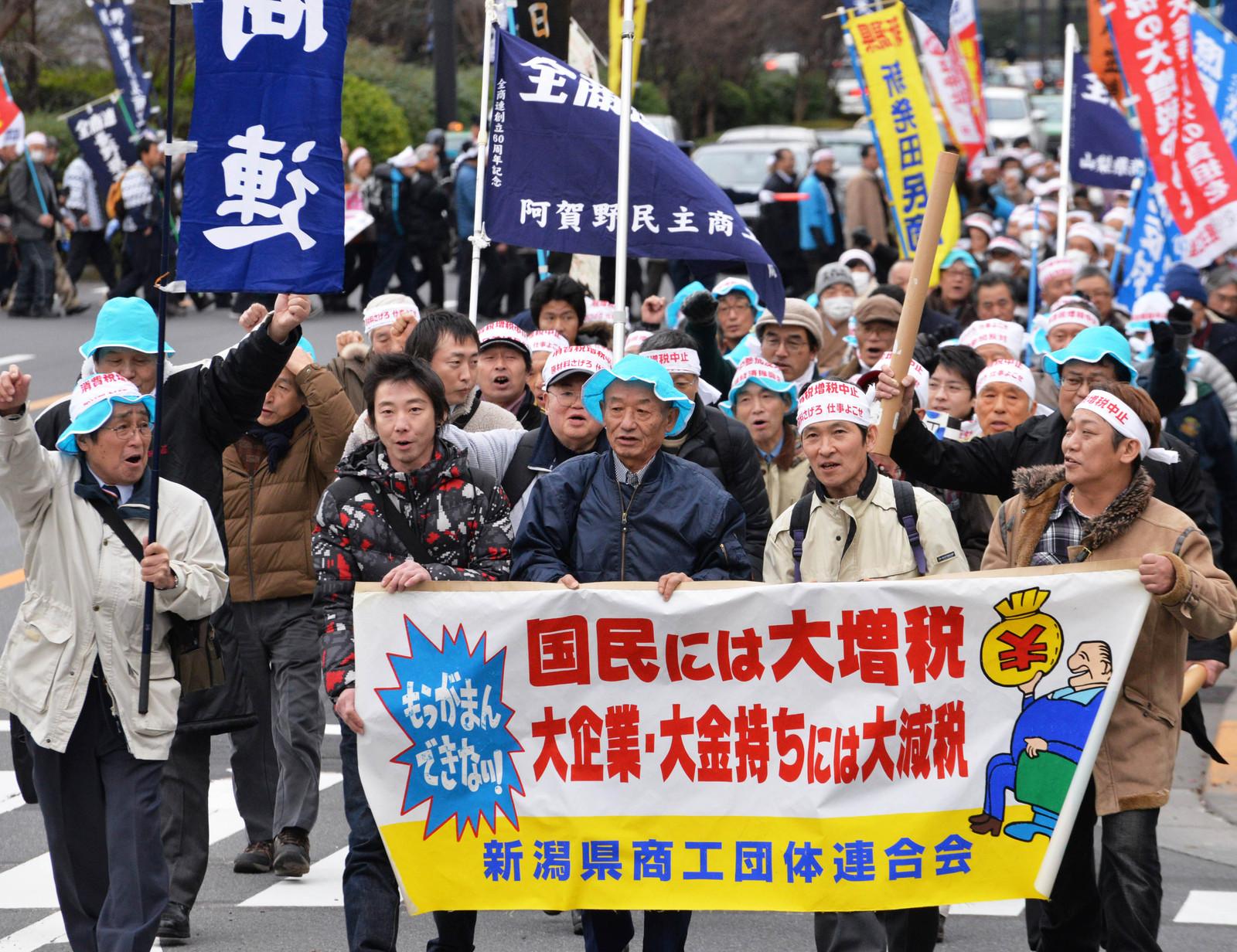 「くらしと営業を守れ」とデモ行進する中小企業=29日、東京都千代田区