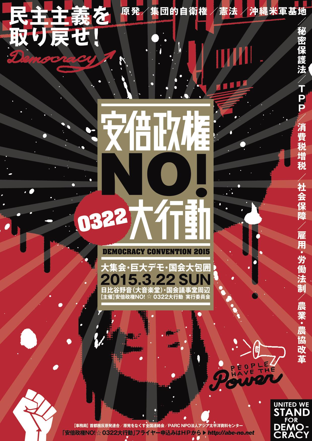 「安倍政権NO!☆0322大行動」への参加をよびかけるビラ