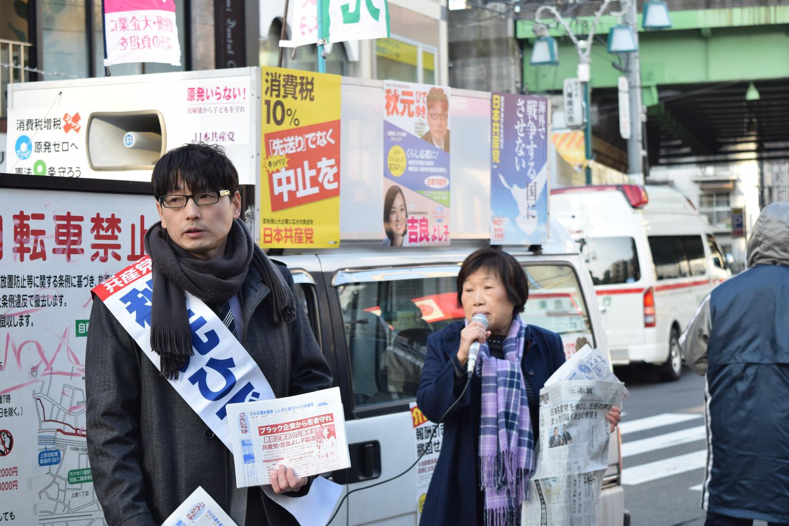 区議団の議席の値打ちを訴える、しんぽ久美子区議(右)と秋元ひでゆき区議候補(左)=13日、渋谷区