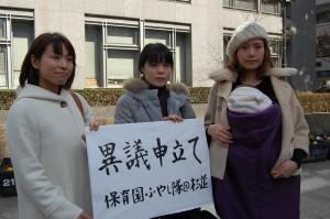 杉並区に対して異議申し立てを行った母親(右端)ら「保育園ふやし隊@杉並」のメンバー=16日、東京都杉並区の区役所前