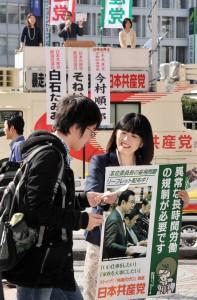「雇用・志位質問」リーフを使って宣伝する日本共産党東京都委員会の人たち=17日、東京・JR新宿駅西口