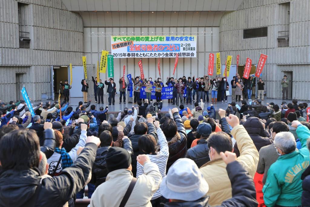 大幅賃上げをめざして開かれた金属労働者のつどい=28日、東京都内