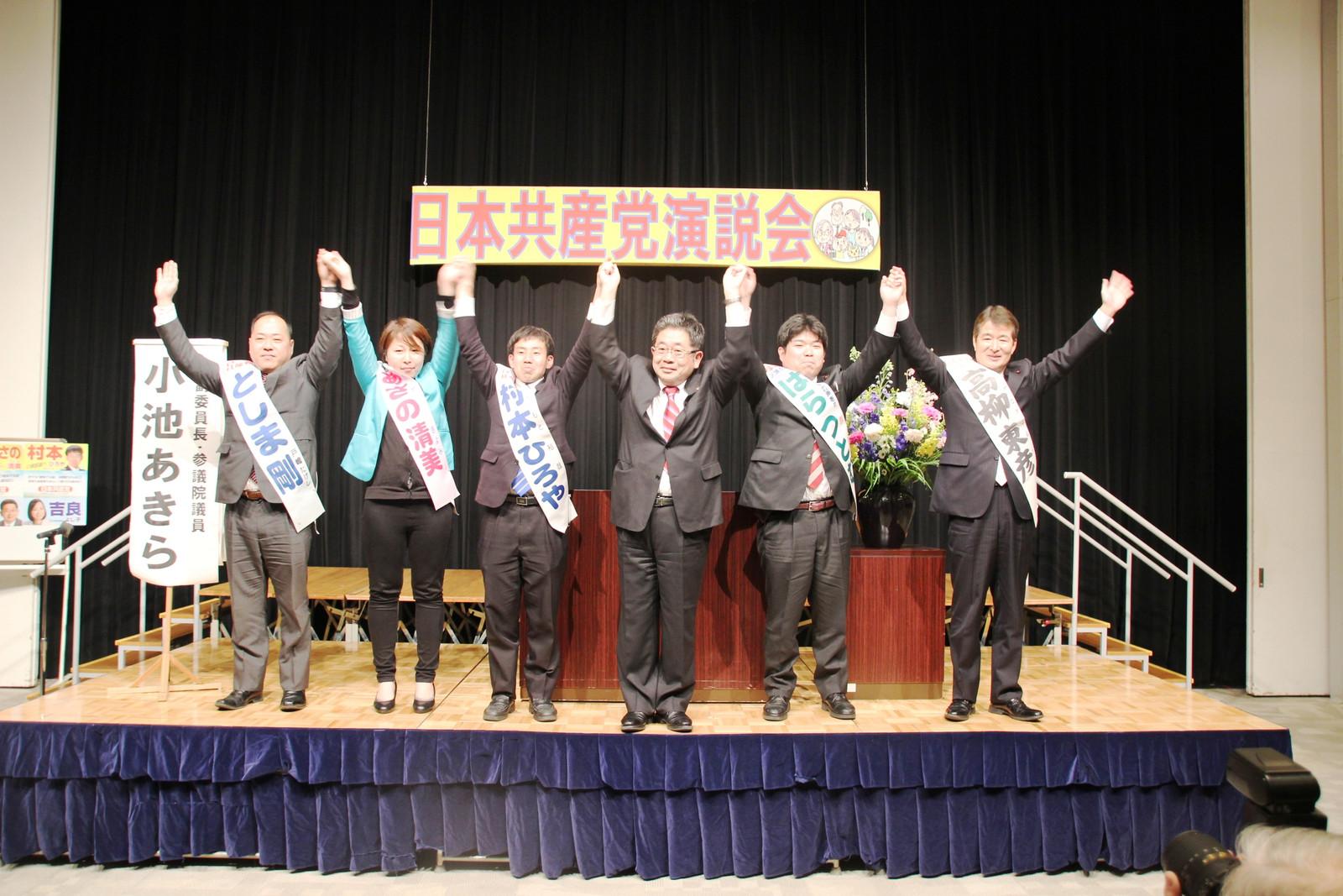 声援にこたえる小池晃副委員長(右から3人目)と区議・区議候補=18日、東京都墨田区