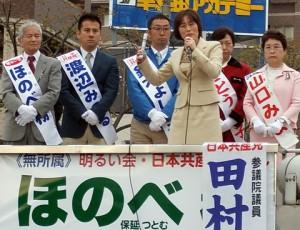 日本共産党の田村智子参院議員が駆けつけた4市議候補と共産党などが推薦する、ほのべ務市長候補の第1声=19日、東京都東村山市