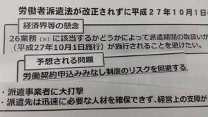 小池議員が告発した厚労省の内部文書