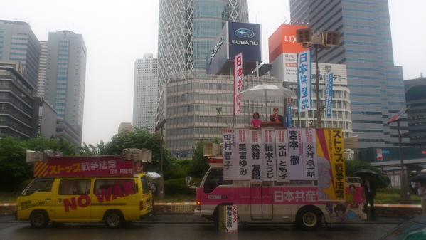 戦争法案阻止仕様にリニューアルした宣伝カー(左)と訴える宮本氏ら=4日、新宿駅西口