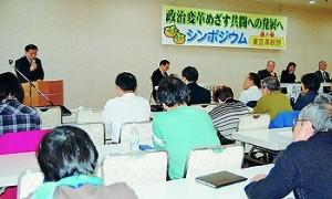 (写真)国民連合政府の実現へ共同を訴える市田氏(正面左端)=27日、東京都板橋区