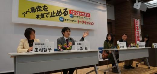 無党派の市民らと「国民連合政府」実現にむけて展望する、田村参院議員(左)と山添弁護士(その右)=23日、東京都練馬区