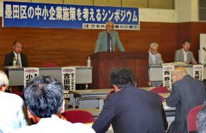 中小企業施策を話し合ったシンポジウム=16日、東京都墨田区(「しんぶん赤旗」提供)