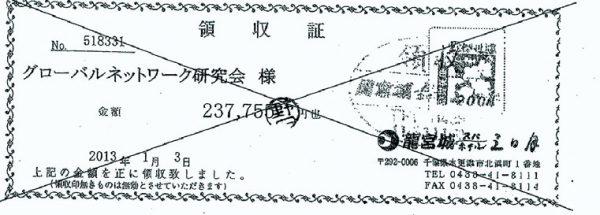 舛添氏が家族旅行で宿泊した千葉県木更津市のホテルの領収証。支払先は舛添氏の政治団体名だが、支出目的の記載はない=共産党都議団が情報開示請求で入手