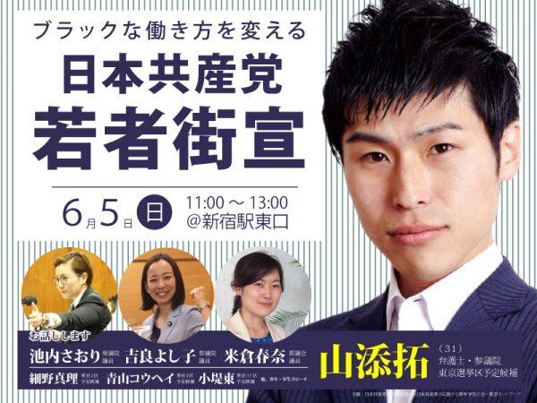 160605新宿駅若者街宣バナー3-2