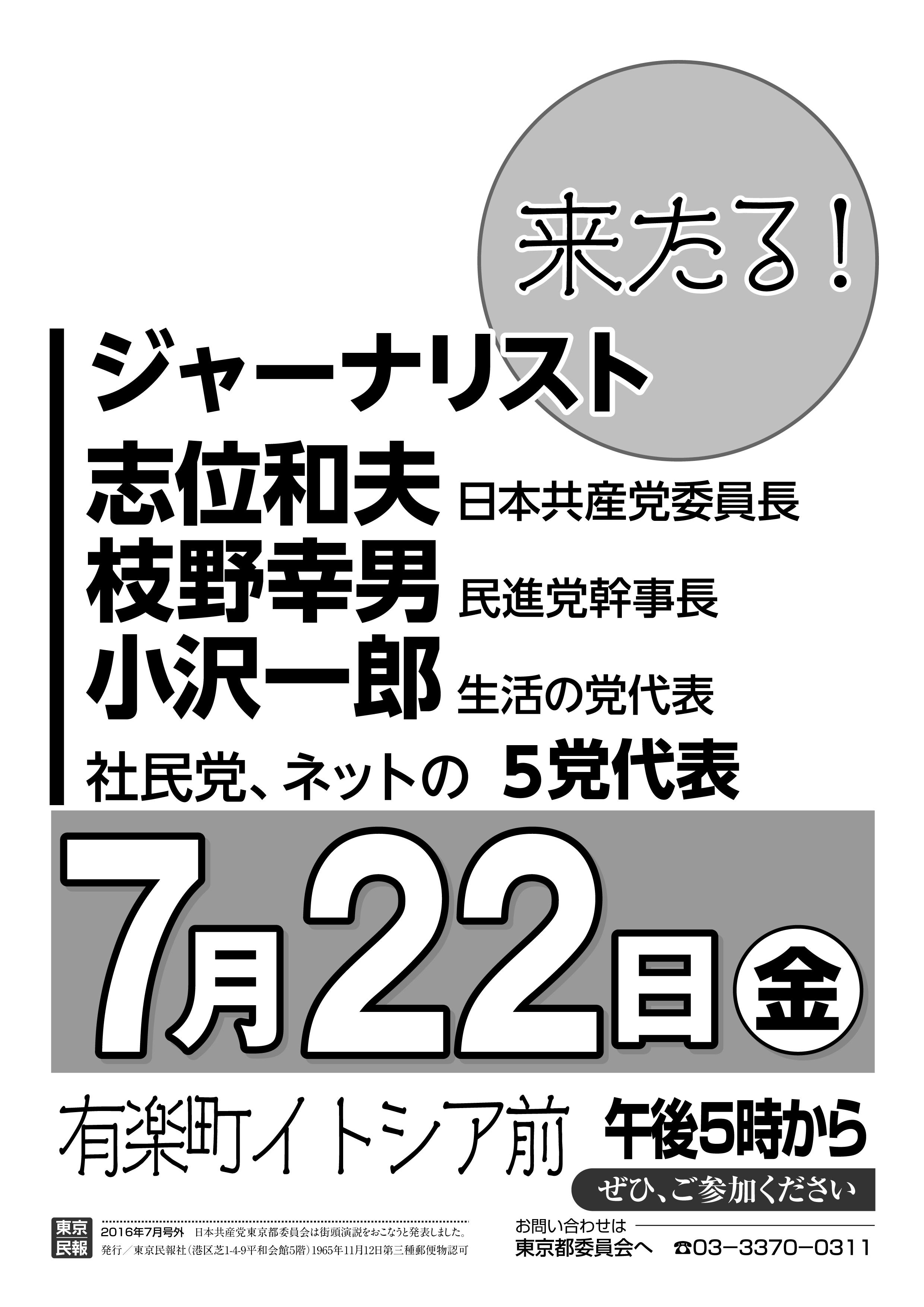 ビラ:「ジャーナリスト・枝野幹事長・小沢代表・志位委員長きたる」7/22(金)17時~有楽町イトシア前にて