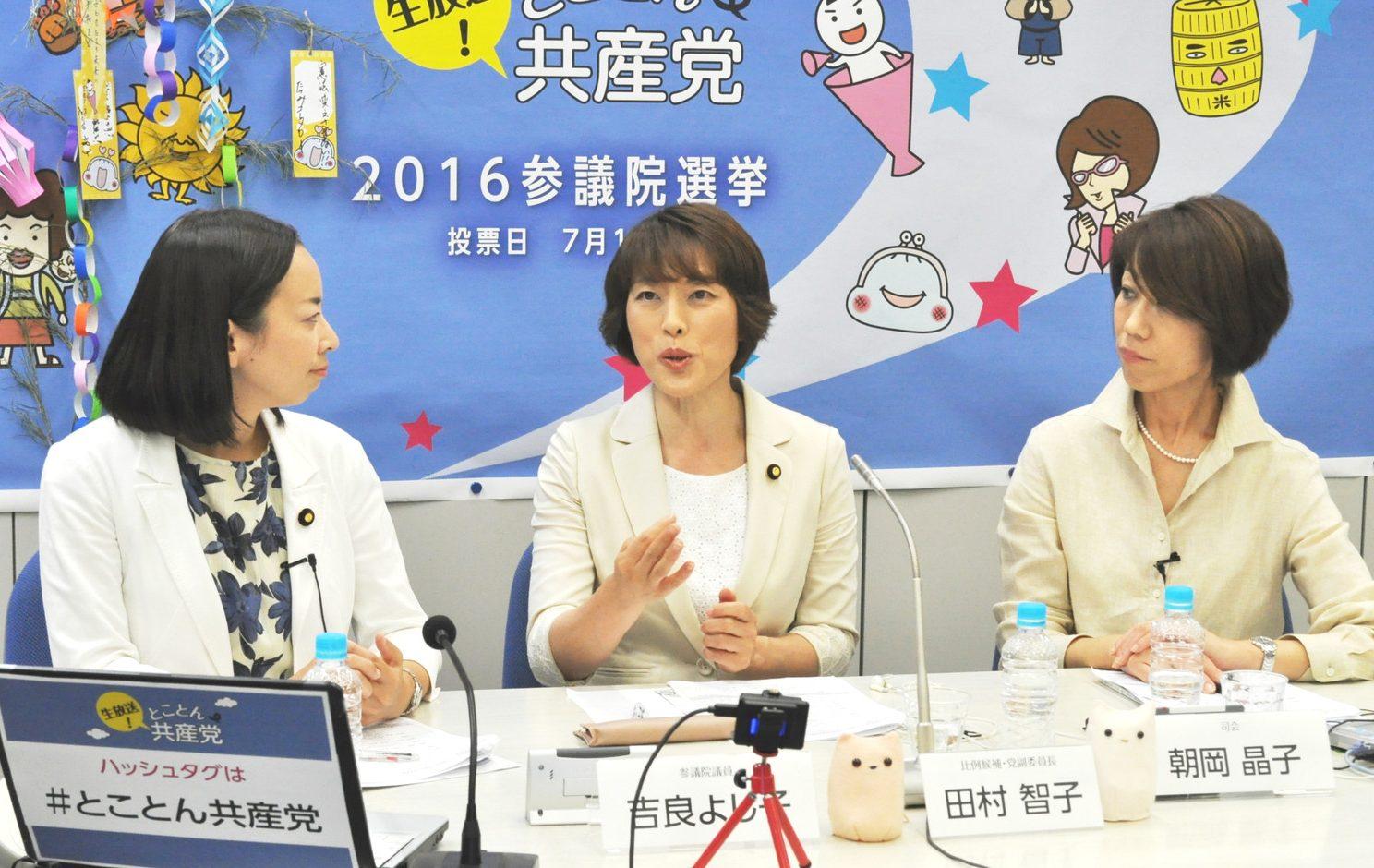 田村比例候補が出演「とことん共産党」