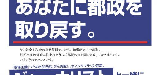kakushintosei_omote-01-2