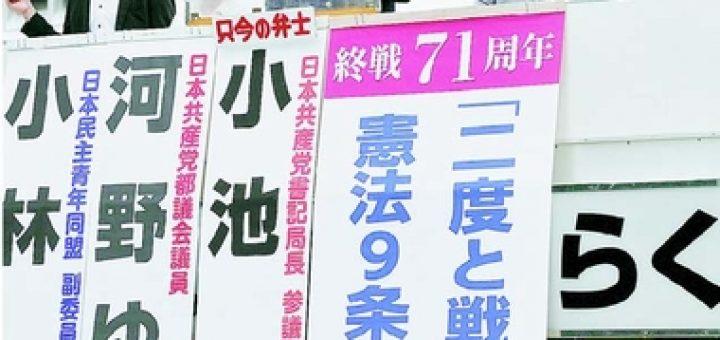 (写真)終戦記念日の街頭演説をする小池晃書記局長(中央)=15日、東京・新宿駅東口
