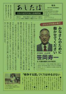 sasaoka_leaf_p1