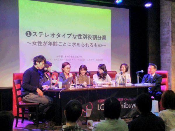 意見交換するパネリスト。左から3人目が池内氏、右端が福山市=25日、東京都内