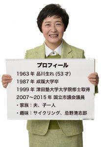小川ひろみ氏