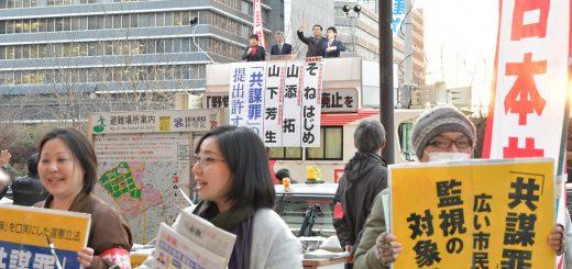 「共謀罪」提出を許さないと訴えた日本共産党の緊急街頭宣伝=15日、東京・新宿駅西口