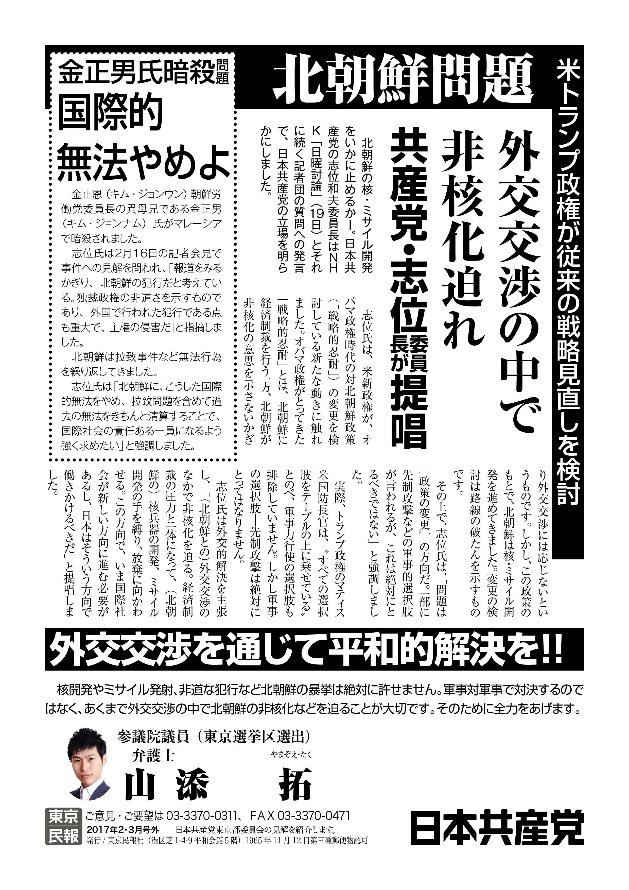 北朝鮮が日本に戦線布告したらどうするの?共産党「自衛権を発動します」 ->画像>60枚