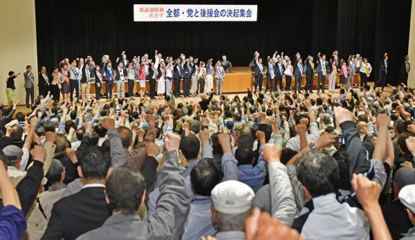 写真:党と後援会の決起集会