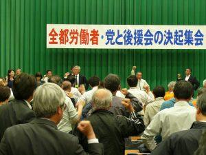 「団結がんばろう」を唱和する、決起集会参加者=18日、東京・日本共産党本部