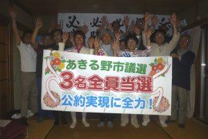 3人全員の当選を祝う(前列右3人目から)山根、松本、たばた3氏と支援者ら=11日、東京都あきる野市