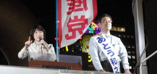 訴える田村副委員長(左)とあとう候補=5日、墨田区錦糸町駅前