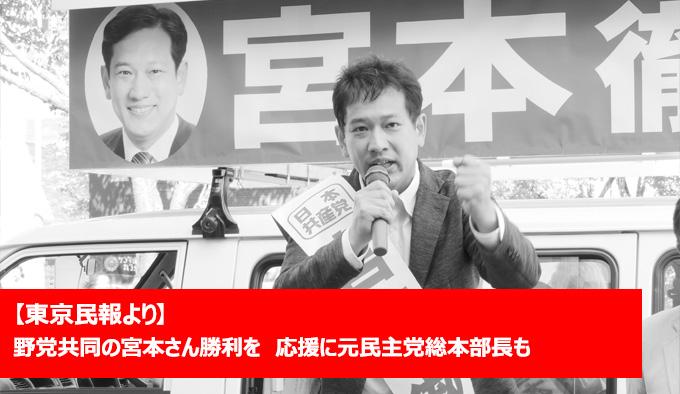 野党共同の宮本さん勝利を  応援に元民主党総本部長も