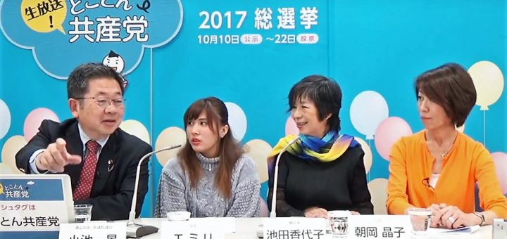 とことん共産党に出演する(左から)小池、エミリ、池田、朝岡の各氏