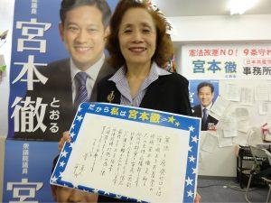 宮本徹事務所を訪れた菅信子さん