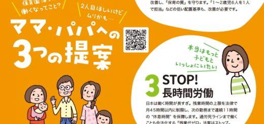ママ・パパへの3つの提案 10・22 日本共産党が伸びれば実現できます