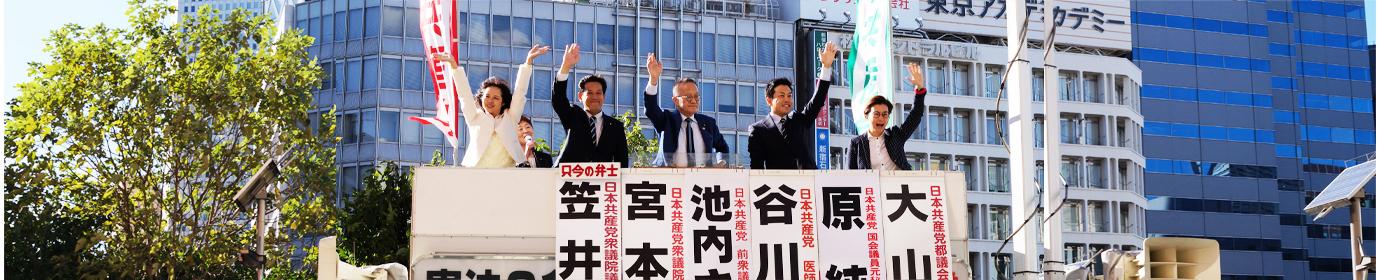 都政学ぶ「大演説会」 与野党代表が参加/「豊洲は約束違反」田村副委員長、移転中止訴え