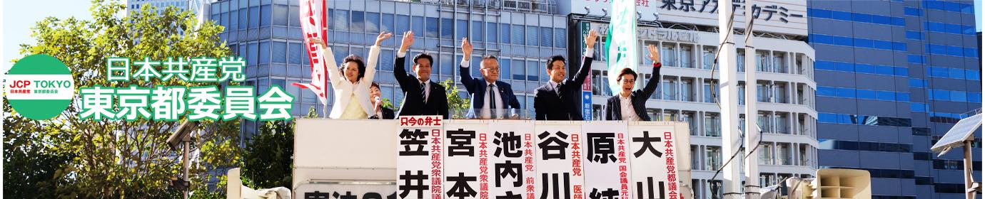 日本共産党 東京都委員会