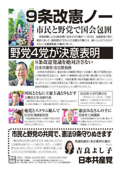 「9条改憲ノー」 市民と野党で国会包囲