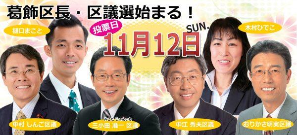 (左から)中村しんご候補、三小田准一候補、中江秀夫候補、おりかさ明実候補、樋口まこと候補、木村ひでこ候補