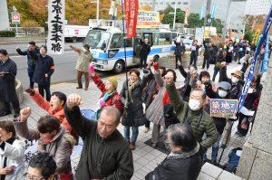 都庁に向かってシュプレヒコールをあげる参加者ら=12月1日、東京都庁前