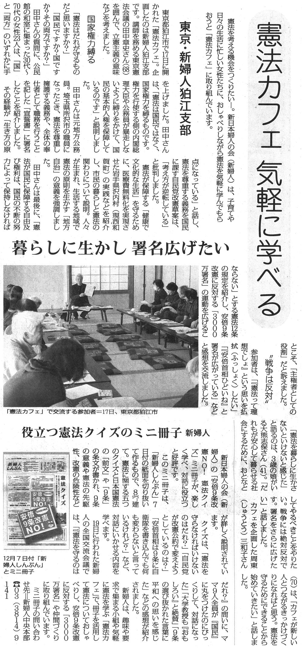 新婦人狛江支部で開かれた「憲法9条カフェ」