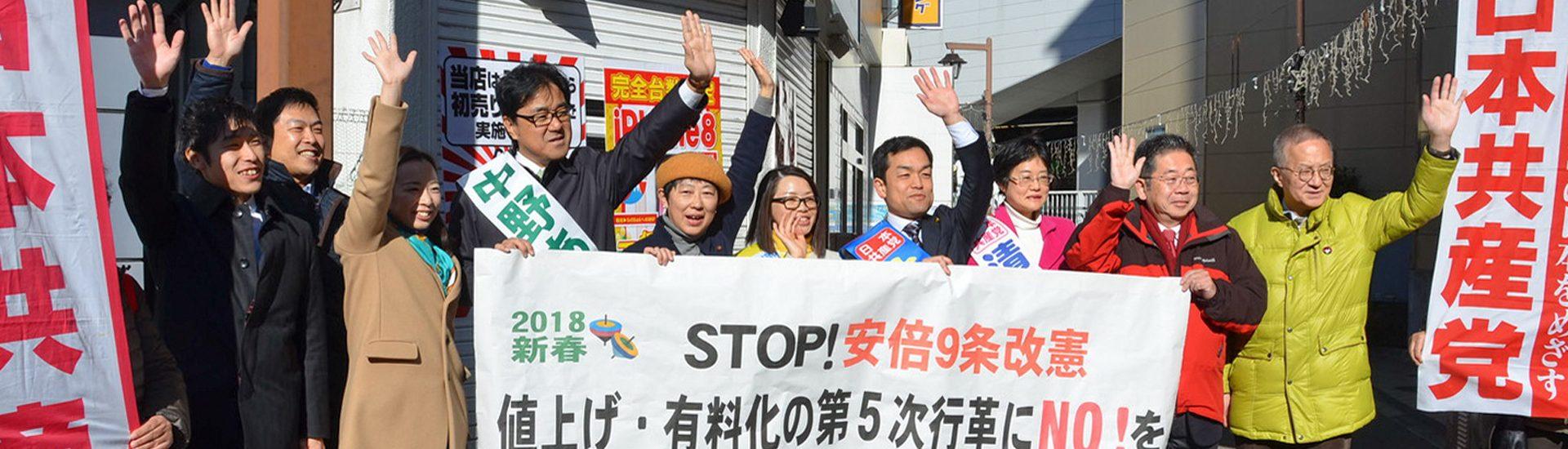 TPP撤退 農村再生を全国食健連が新春行動