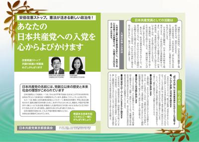 あなたの日本共産党への入党を心からよびかけま